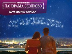 ЖК «Панорама Сколково» Звездный час купить квартиру! Готовые